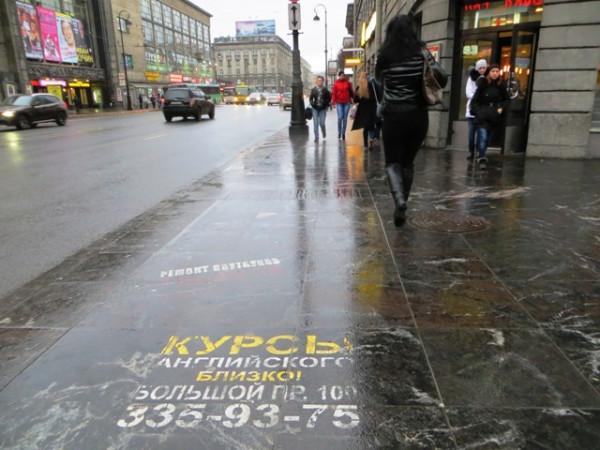 реклама на асфальте на Петроградской
