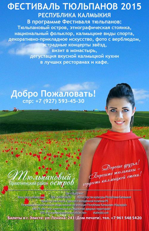 festival-tulpanov2015