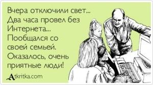 atkritka_1399581875_549