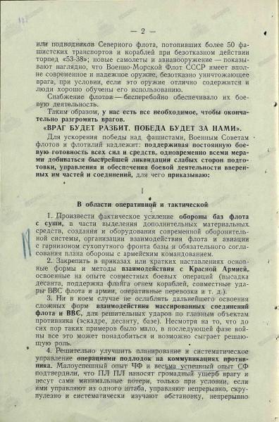 Адмирал Дениц об адмирале Октябрьском - продолжение 00000048