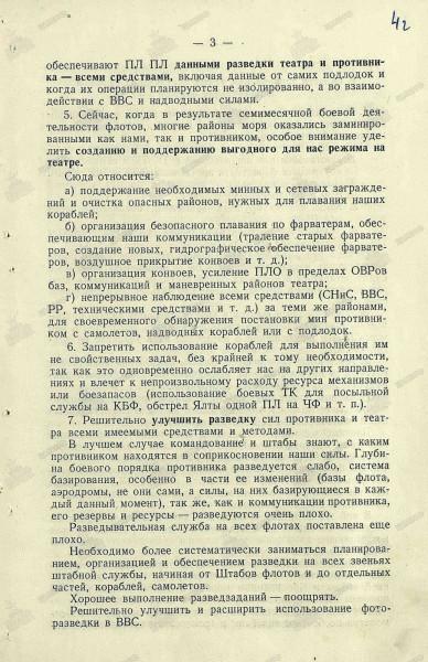 Адмирал Дениц об адмирале Октябрьском - продолжение 00000049