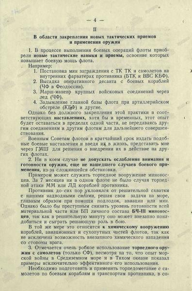 Адмирал Дениц об адмирале Октябрьском - продолжение 00000050