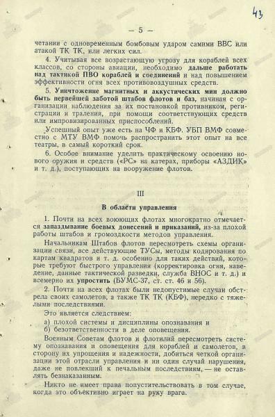 Адмирал Дениц об адмирале Октябрьском - продолжение 00000051