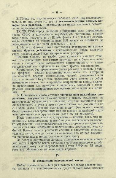 Адмирал Дениц об адмирале Октябрьском - продолжение 00000052