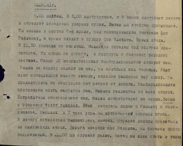 Дневник Альберта Шмидта