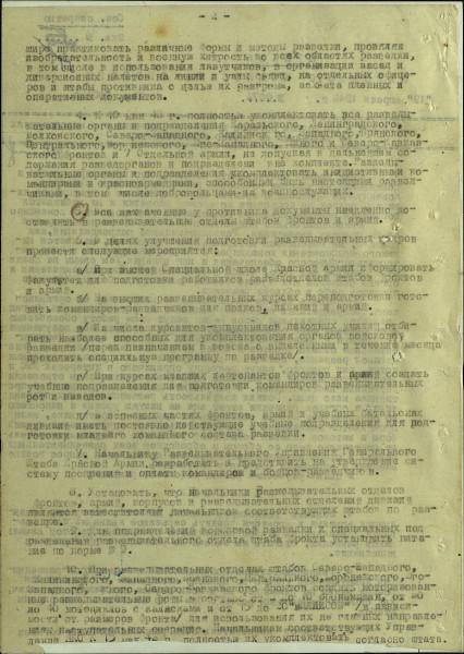 О дне рождения войсковой разведки Красной Армии 00000064