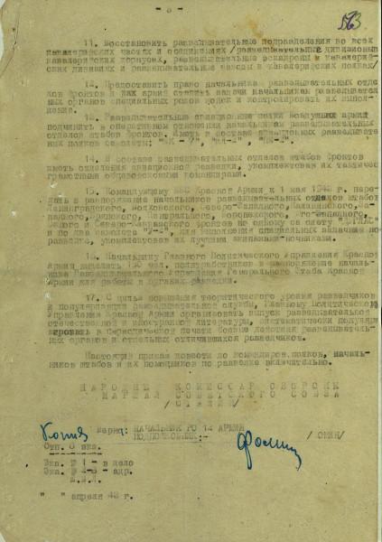 О дне рождения войсковой разведки Красной Армии 00000065 (1)
