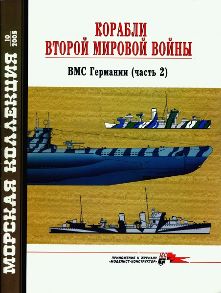 Vladimir_Nagirnyak_Sergej_Patyanin__Morskaya_kollektsiya_2005_No_10._Korabli_Vto