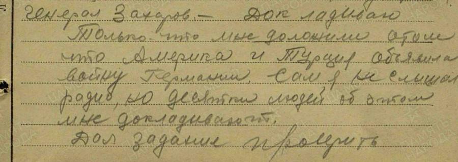 Захаров-Еременко