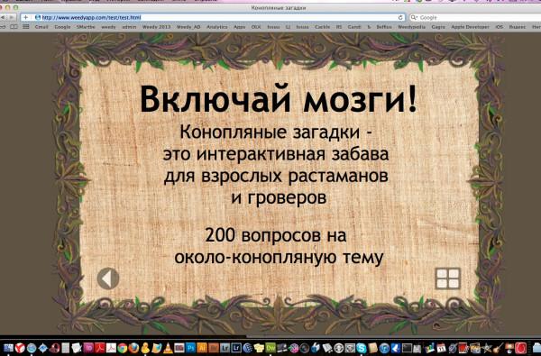 Screenshot 2013-04-11 в 18.30.39