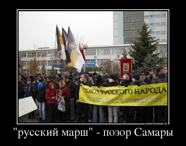 russkij-marsh-pozor-samaryi