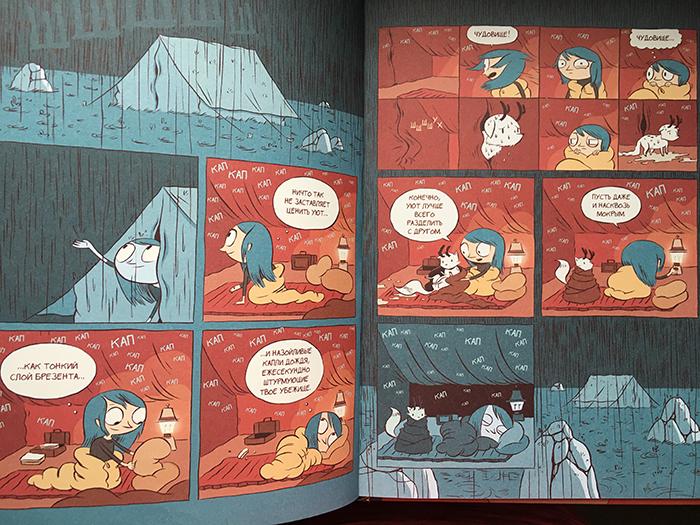 Комиксы про хильду