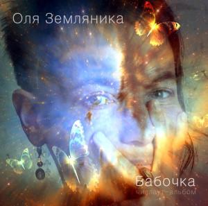 Babochka-1