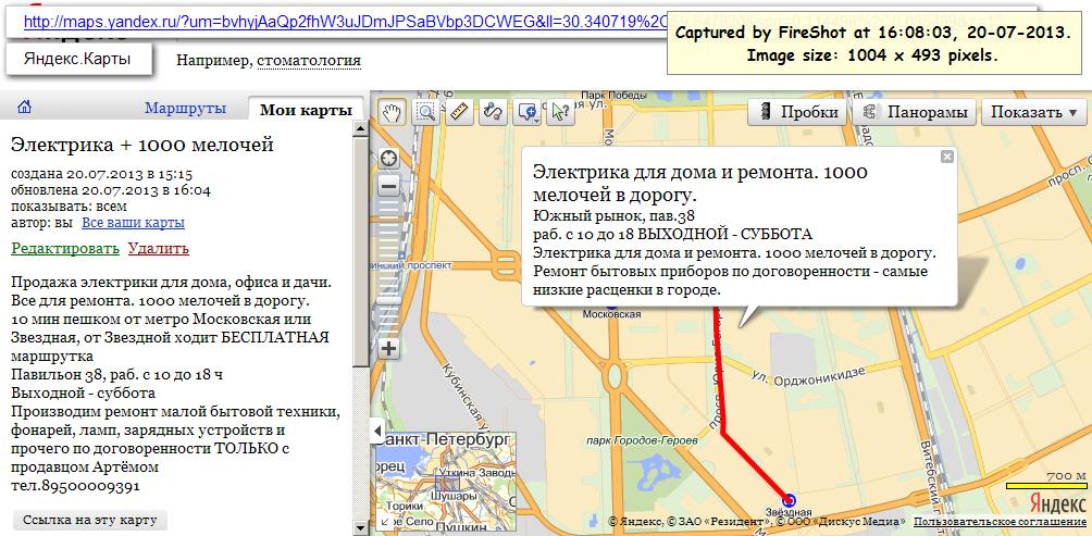 Карта Яндекс. Юж.рынок. Электрика