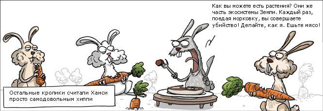 комикс-Wulff&Morgenthaler-кролики-живность-1439493