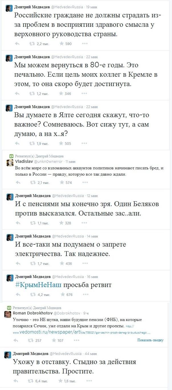я-устал-я-ухожу-политика-Медведев-твиттер-1453806