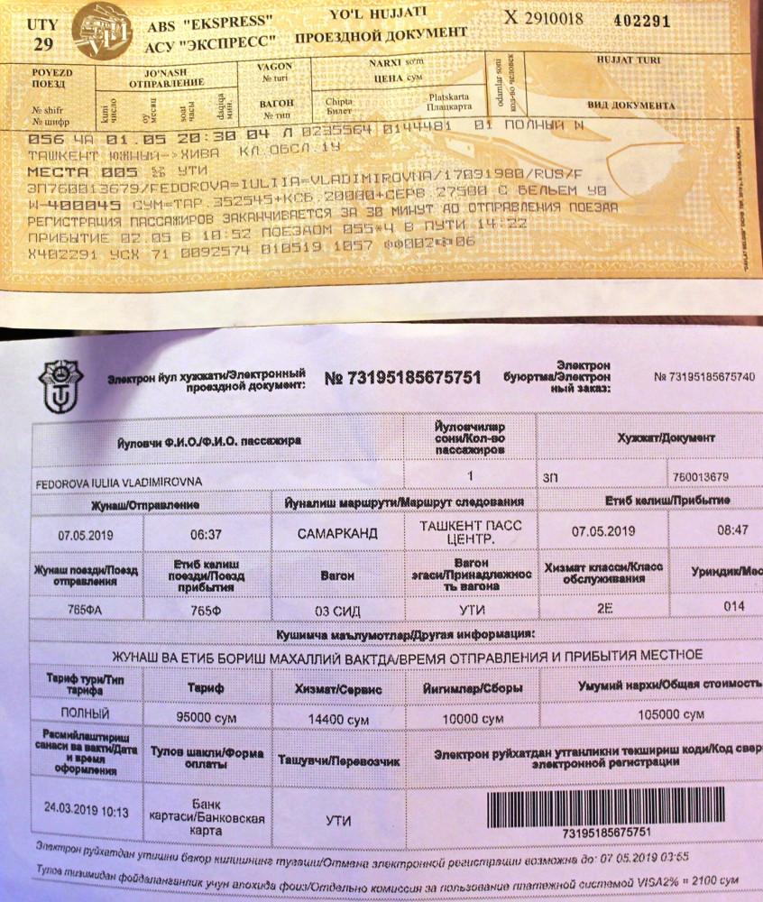 Узбекские жд билеты