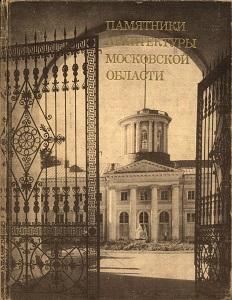 Памятники архитектуры Московской области-1