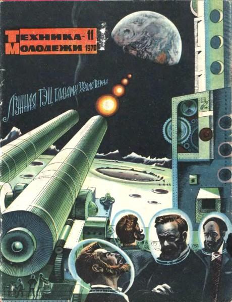 TM 1970-11 OCR_001