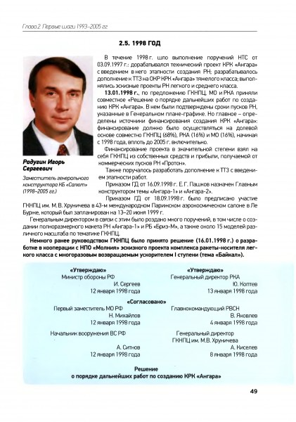 nesterov_v_e_kosmicheskiy_raketnyy_kompleks_angara_istoriya_049