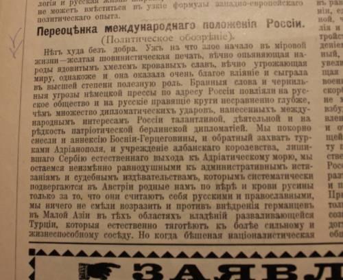 газета «Нива», номер 12 от 22.03.1914 1.jpg