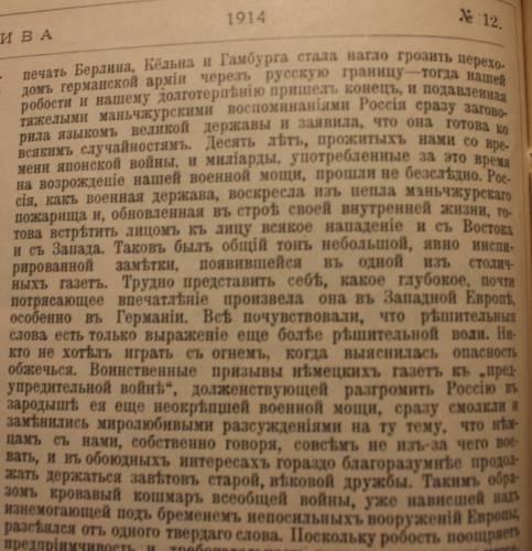 газета «Нива», номер 12 от 22.03.1914 2.jpg