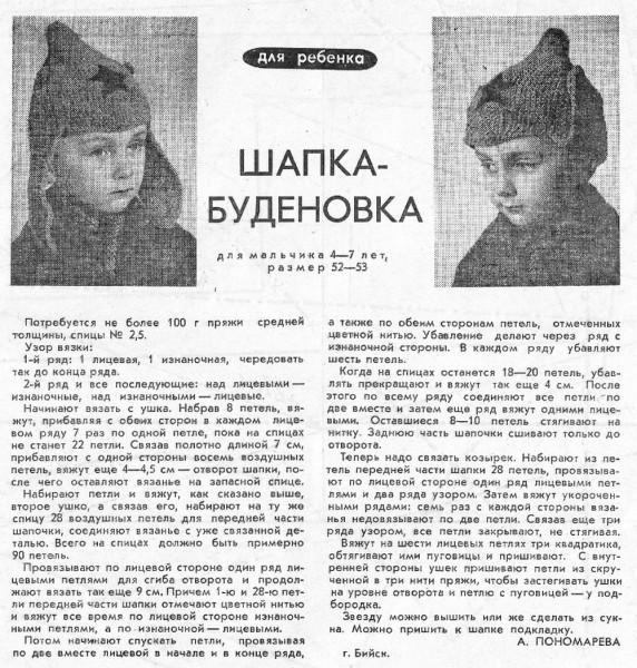 Budenovka knitting