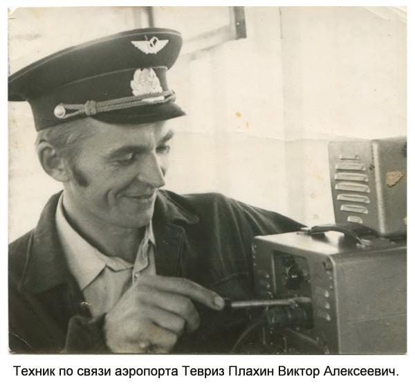 Плахин Виктор Алексеевич mg892_2