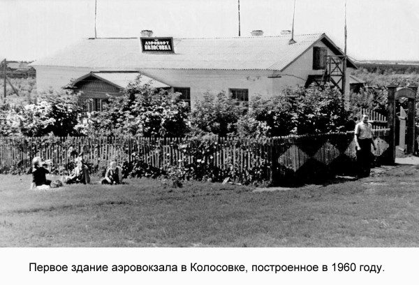 Аэропорт Колосовка 56 г