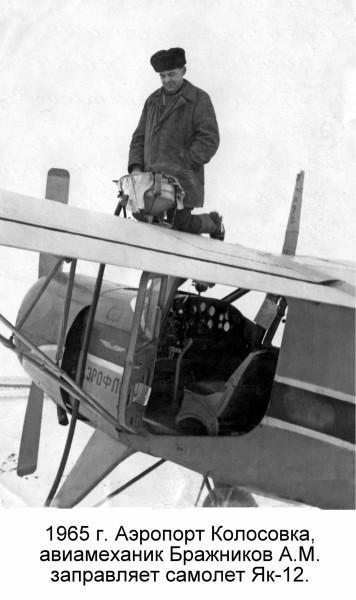 Бражников А.М. в Колосовке Колосовка техник заправляет самолет
