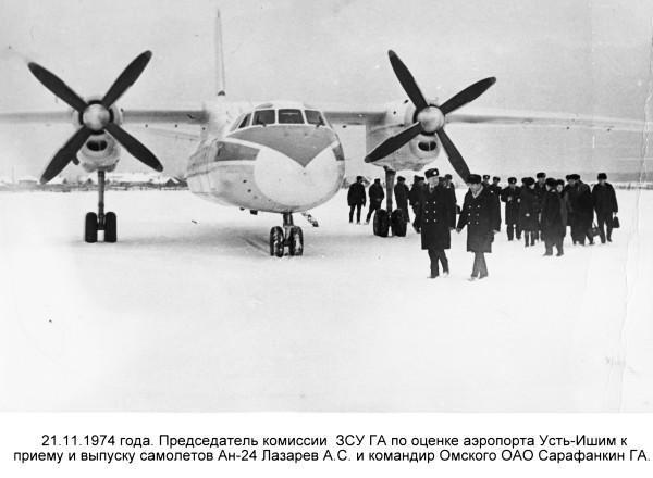 Самолет АН-24 прилетел