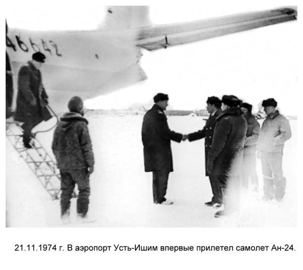 Усть-Ишим первый рейс