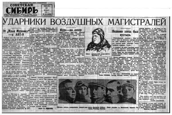 1930 г 9 февраля газета copy1