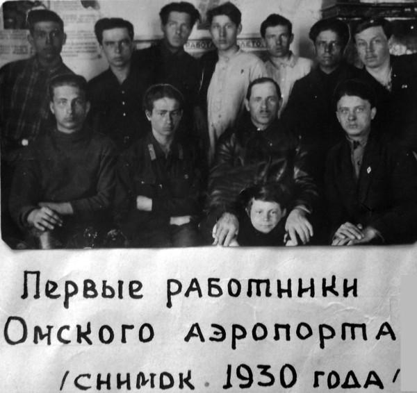 ПЕрвые работника аэропорта 1930