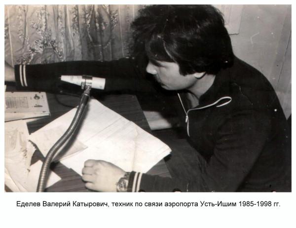 Еделев Валерий Катырович