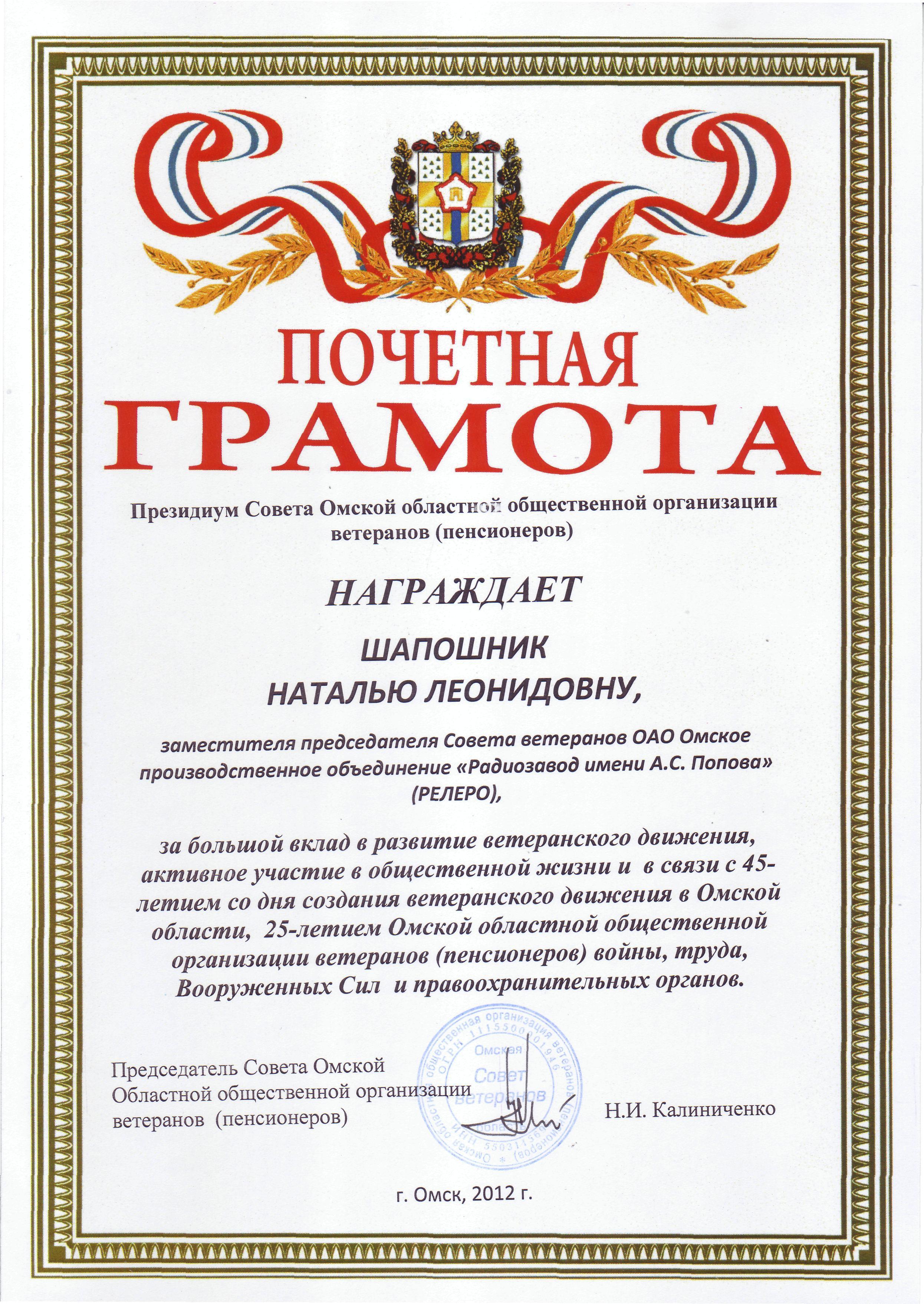 Поздравления работников грамотой