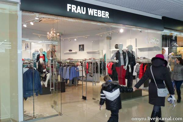 Немецкий Магазин Одежды