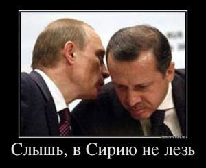 Слышь, в Сирию не лезь.
