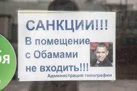 sankcii2