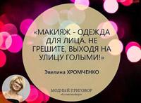 Эвелина Хромченко2