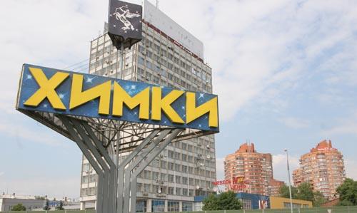 Химки