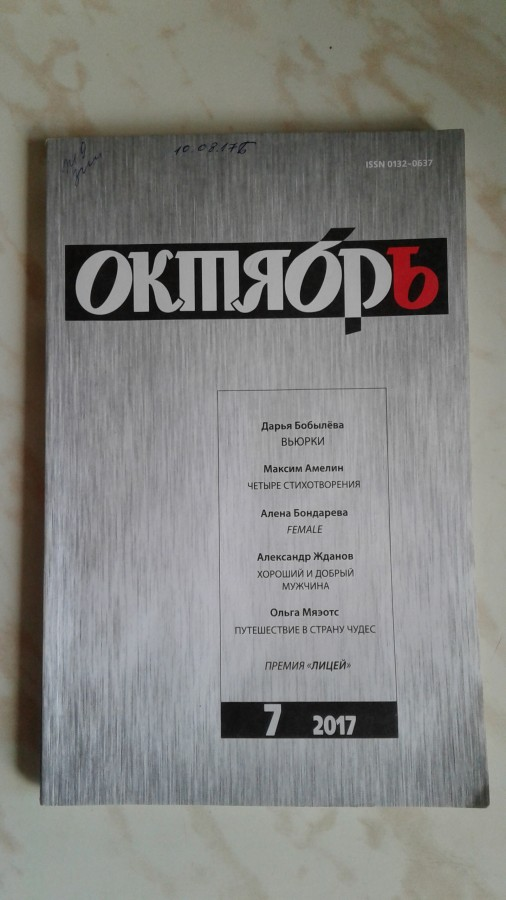 Журнал_Октябрь_07.2017_1