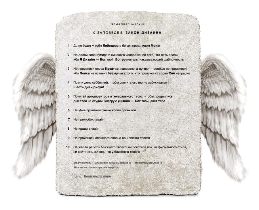 7 заповедей для поздравления нация уверена, что