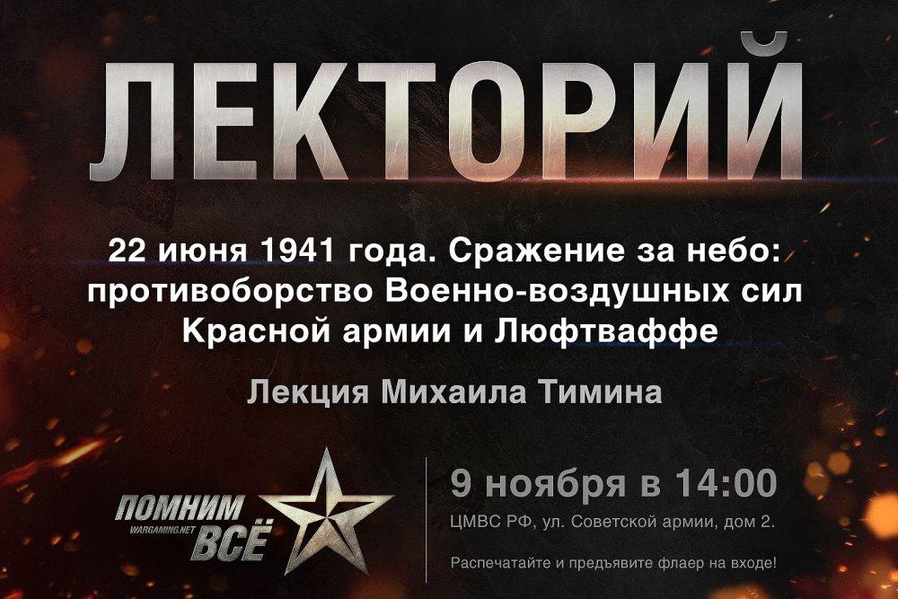 баннер_тимин_1