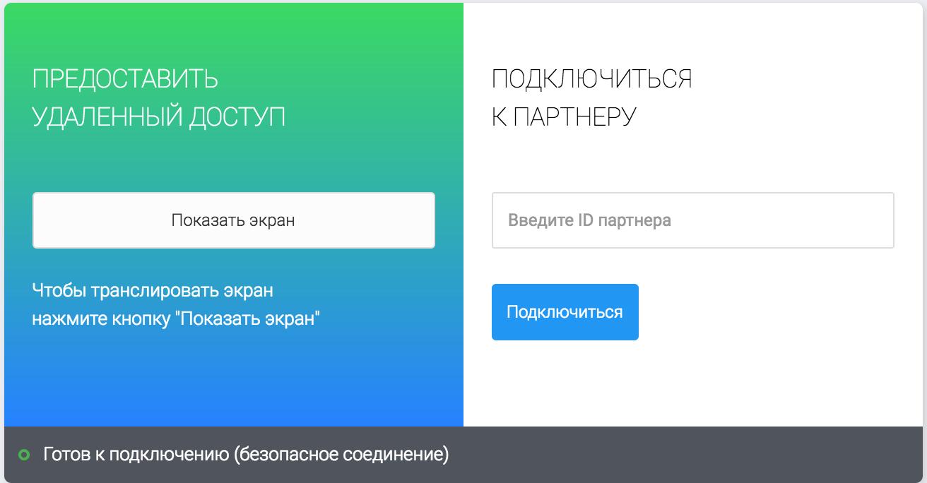 Linkchat - Удаленный доступ