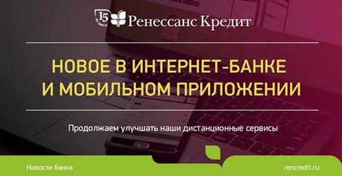 ренессанс кредит интернет банк телефон карта кукуруза обзор 2020