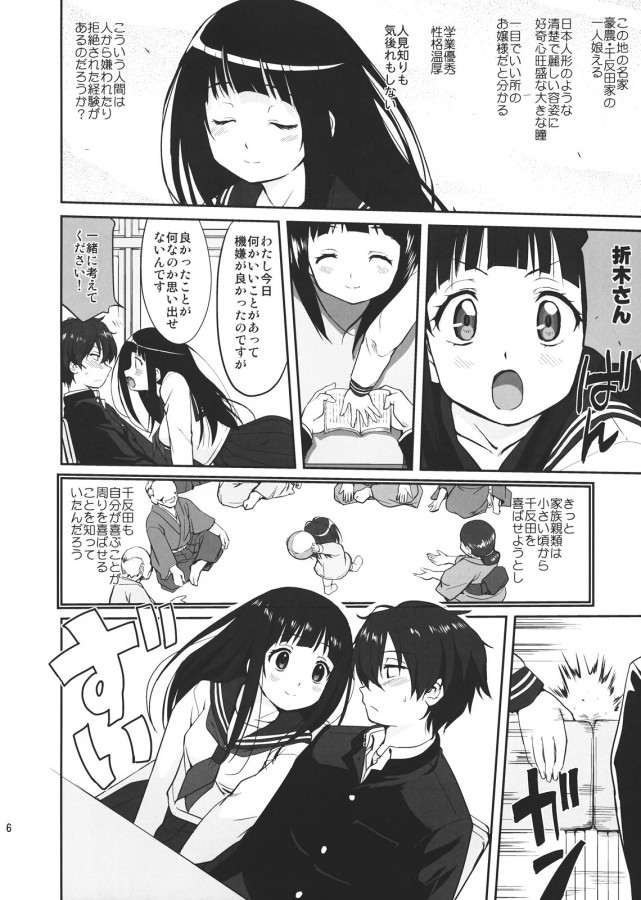 hikari_no_ame_006