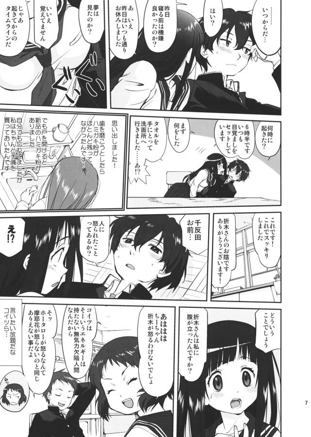 hikari_no_ame_007