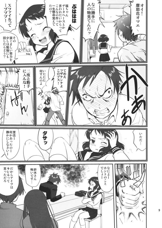 hikari_no_ame_009