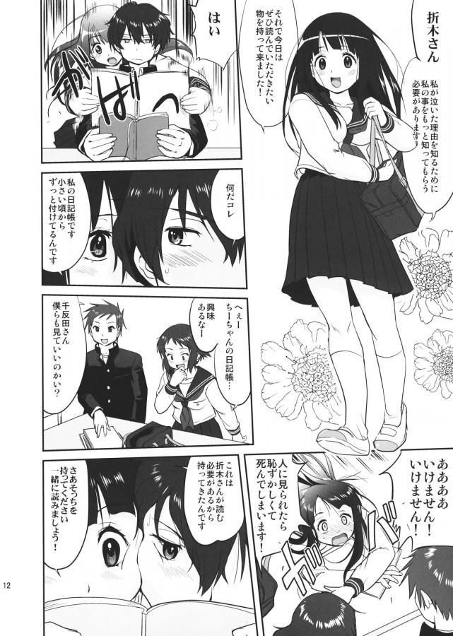 hikari_no_ame_012